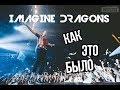 Концерт IMAGINE DRAGONS Москва 17 07 2017 Очередь впечатления флешмоб речь Дэна mp3