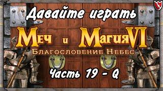 Давайте играть в Меч и Магия 6! #19 - Q
