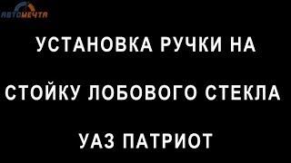 ✅ Ручка на стойку лобового стекла УАЗ Патриот
