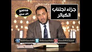 جزاء اجتناب الكبائر-هدي للمتقين-الشيخ أحمد صبري