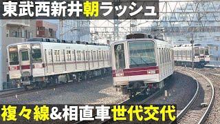 東武伊勢崎線 西新井駅 朝ラッシュ定点観察