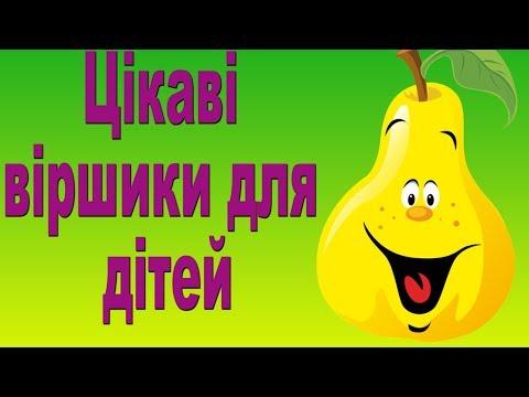 Розвиваючі відео для дітей українською ☀️ Вірші для дітей ☀️ 0+ мультики Фрукти ☀️ Ягоди Розмальовки