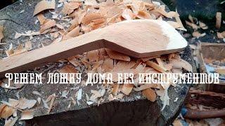 Изготовление деревянной ложки своими руками. Видео(Можно ли изготовить деревянную ложку самому? А если ещё нет подходящих инструментов? А если ко всему этому..., 2015-01-10T22:59:54.000Z)