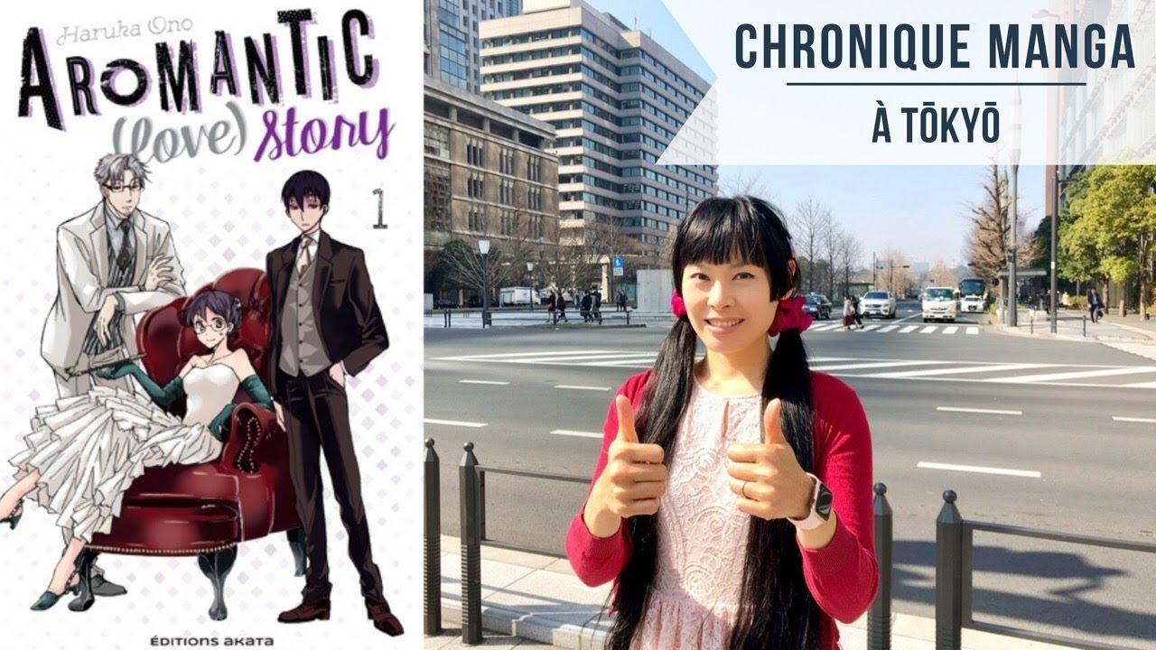 Aromantic (love) story MANGA CHRONIQUE avis coup de coeur shôjo Akata / Vlog à Tôkyô Marunouchi