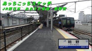あっちこっちスケッチ~JR西日本 おおさか東線 鴫野(しぎの)駅 あっちこっち 検索動画 45