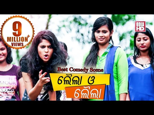 New Odia Film - Laila O Laila - Best Comedy Scene - Swaraj, Sunmeera, Linkua & Prakash   ODIA HD