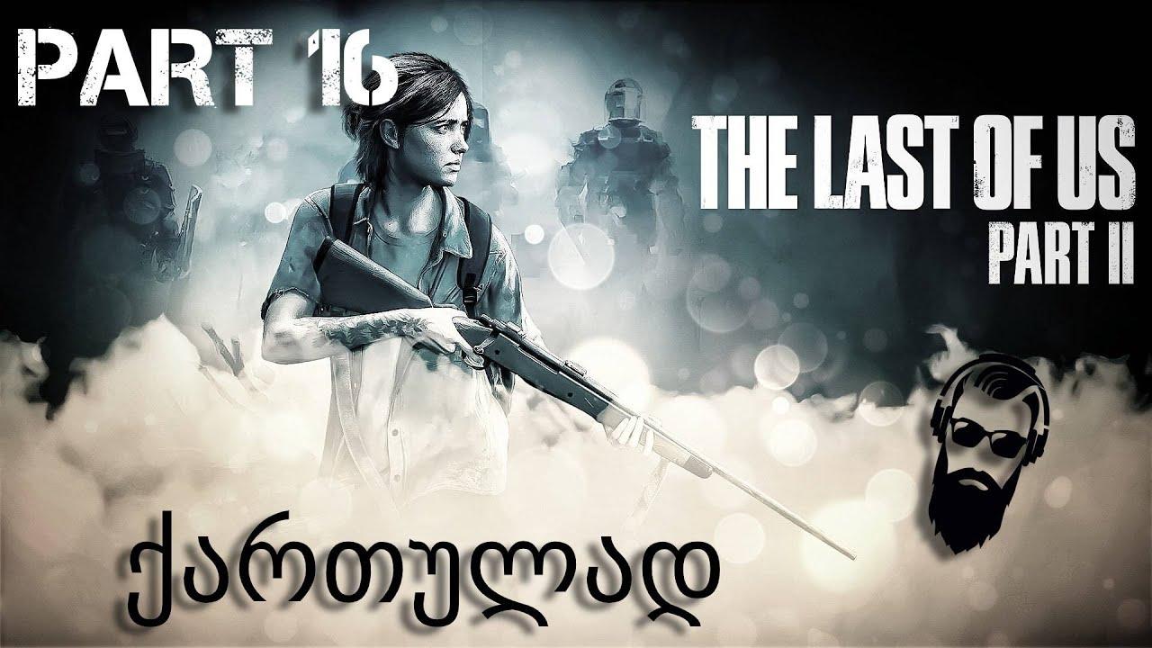 The Last of Us Part II PS4 ქართულად ნაწილი 16 გიგანტური მონსტრი