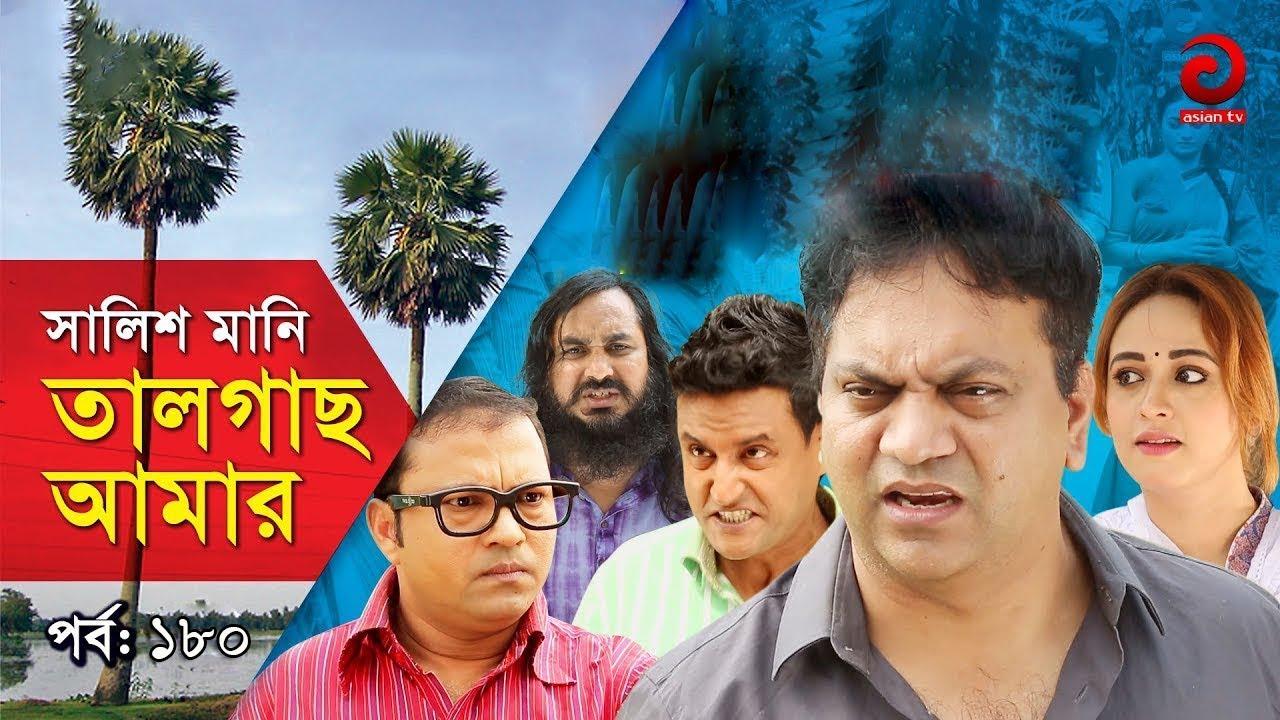 Shalish Mani Tal Gach Amar  Episode 180  Bangla Comedy Natok  Siddiq  Ahona  Mir Sabbir