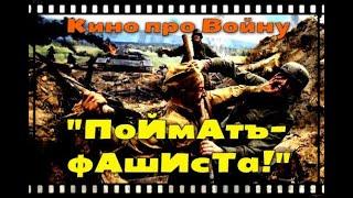 Захватывающее-кино-про-опасную-операцию!!! #ПоИмАтЪ--фАшИсТа!# Военные фильмы 2020.Кинотеатр онлайн.