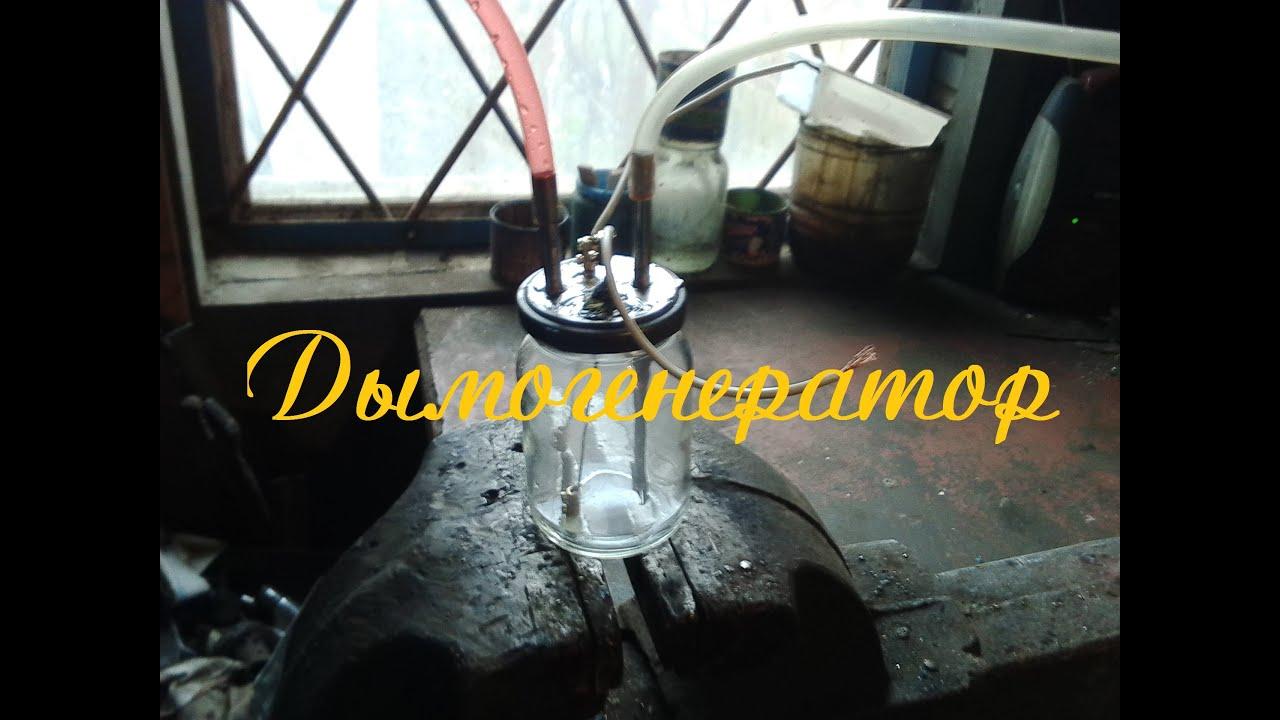 Дымогенератор для авто (Дымогенератор)