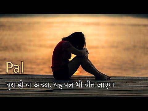 [हिंदी कविता] Inspirational Hindi Poem #12 - Yeh pal bhi beet jaayega (Inspiring World)