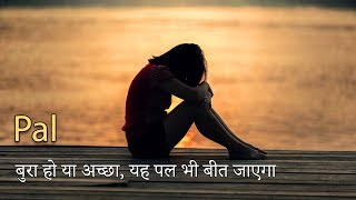 Inspirational Hindi Poem #12 - Yeh pal bhi beet jaayega (Inspiring World)