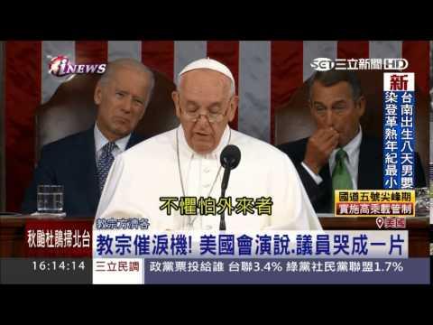 教宗催淚機 !美國會演說.議員哭成一片│三立新聞台