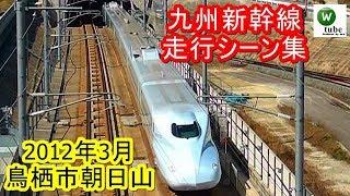 【撮影記録】朝日山から九州新幹線を激写(新鳥栖~久留米)2012年3月12日 JR Kyushu Shinkansen