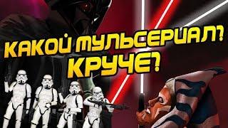 Звёздные Войны: Войны Клонов VS Повстанцы