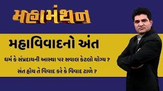 Gujarat માં સાધુ-સંતોના વિવાદની વચ્ચે એક જ મંચ પર 8 દિગ્ગજોનું 'મહામંથન' | VTV Gujarati