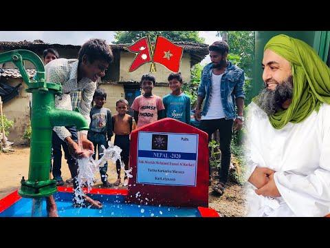 حفر بئر بإسم الشيخ محمد فوزي الكركري قدس الله سره بجمهورية نيبال