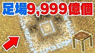 【マインクラフト】超危険すぎww 999,999,999,999個の足場ブロックを一度に壊したらPC壊れる説www【マイクラ実況】
