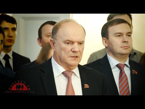 Геннадий Зюганов. Ситуация в стране перед президентскими выборами 2018 года.