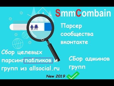 Парсер сообщества вконтакте. Парсер групп вконтакте Https://allsocial.ru|Сбор целевых групп вк