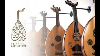 جولة في بيت العود مع نصير شمّه | A Walkthrough of the Oud House (Bait al Oud) with Naseer Shamma