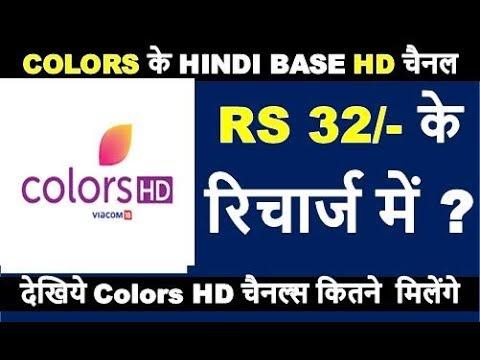Colors Ne Jari Kiya HD Channel Bouquet Rate || Colors HD Channel Published Bouquet Rate.