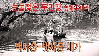 백야성-뱃사공 哀歌 (눈물젖은 두만강 영화주제가 196…