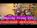 Gambar cover Огляд Merida Silex 200 2021 року