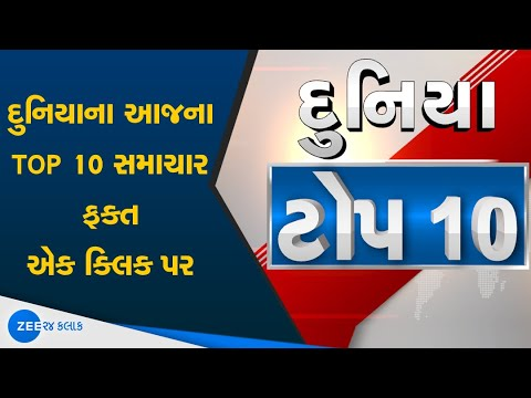 TOP 10 World News |  Top 10 World News |  Gujarati News On Zee 24 hours