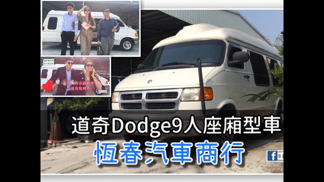 恆春汽車商行⭐️道奇Dodge RAM2500 廂型車不只是廂型車