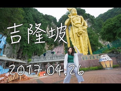 Vlog〉吉隆坡第一叻沙 神秘黑風洞 半山芭美食大集合 II Malaysia吉隆坡
