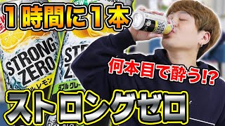 【検証】大酒飲みは1時間に1本ストロングゼロ飲み続けたら何本目で酔う?