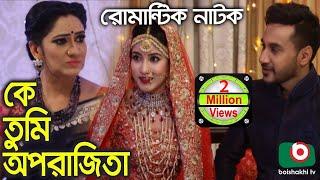 bangla romantic natok ke tumi oparajita monira mithu sajal safa kabir