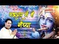 मझधार में है नैया | Majdhar Me Hai Naiya | Dr. Pawan Bakshi | Shyam Bhajan 2019 | Rathore Cassettes