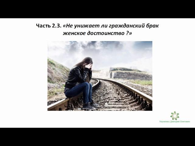Д.О. Науменко | Не унижает ли гражданский брак женское достоинство?