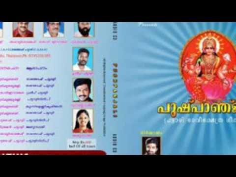Pattazhy Devi Song 06 Goopuravaathilil....