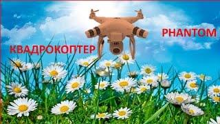 Напал Орел на Квадрокоптер  Квадрокоптер vision(http://a297450h.bget.ru/mag2.html Квадрокоптер DJI Phantom 2 v2.0 и подвес Zenmuse H4-3D - это обновленная версия комплекта известного..., 2016-08-05T16:24:19.000Z)