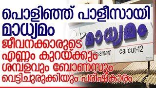 i-madhyamam-newspaper-in-dire-crisis