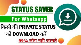 Status Saver App Kaise Use Kare | Status Saver For Whatsapp | Status Saver How To Use | Status Saver screenshot 5