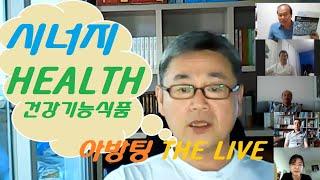 시너지 HEALTH(건강기능식품) - (9/20) 아방…