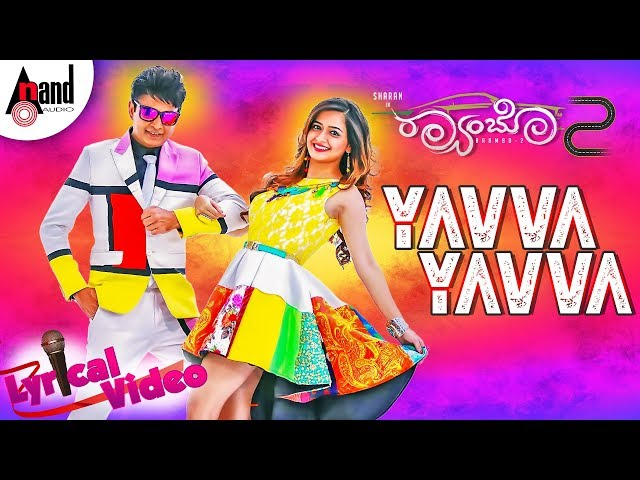 Raambo 2 | Yavva Yavva | Kannada Lyrical Video 2018 | Sharan | Aashika | Vijay Prakash | Arjun Janya