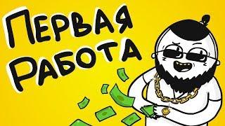 МАРМАЖ: ПЕРВАЯ РАБОТА (анимация)
