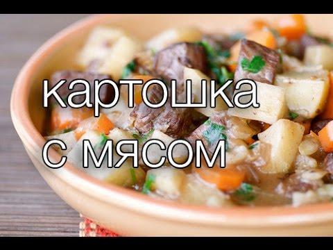 картофель с мясом и грибами в духовке рецепт пошагово