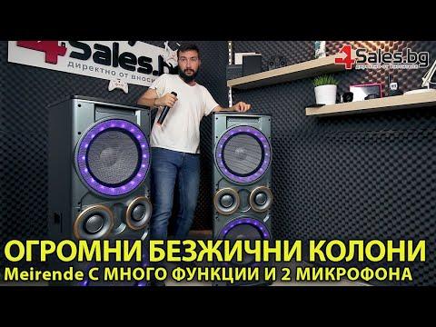 Безжични спийкъри Meirende с два броя микрофони MR - 1212 N 28