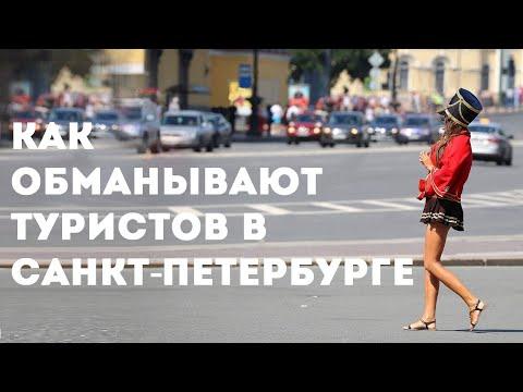 Как обманывают туристов в Санкт-Петербурге