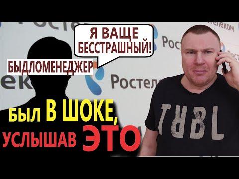 ШОК-РАЗГОВОР дерзкого менеджера Ростелекома с юристом Антоном Долгих