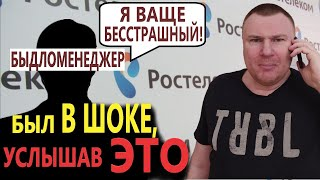ШОК-РАЗГОВОР менеджера Кировского филиала Ростелекома с юристом Антоном Долгих
