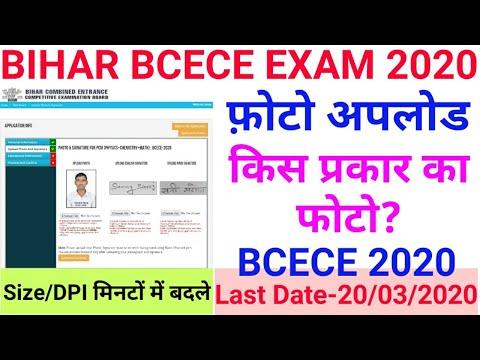 Bihar BCECE 2020 Photo Upload    BCECE 2020 Online Form Photo Upload Kaise Kare