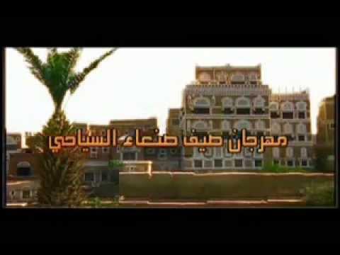 مجلة السياحة : فلاش مهرجان صيف صنعاء ٢٠٠٧