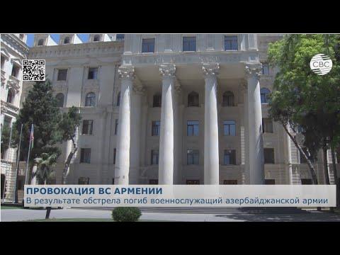 Очередная провокация ВС Армении